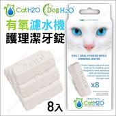 《H2O》有氧濾水機專用-牙齒護理潔牙錠8入(2盒組)