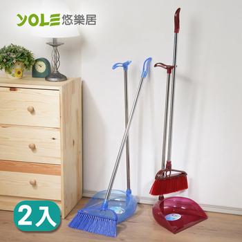 《YOLE悠樂居》小巧晶瑩掃把畚斗組#1026012(2入)