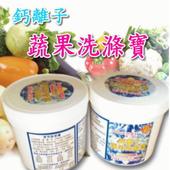 鈣離子蔬果洗滌寶(3入)
