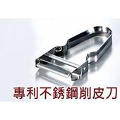 多功能日式不鏽鋼削皮刀