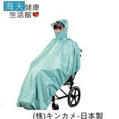 《日華 海夫》輪椅用 透氣雨衣 日本製(W0741)