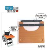 《日華 海夫》輪椅用 辦公用 桌板 台灣製