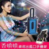 香噴噴 車用出風口手機架(藍色)