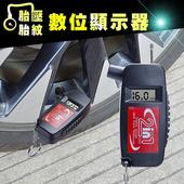 胎壓偵測 胎紋檢測 隨身鑰匙圈 液晶顯示 行車安全必備 隨身攜帶