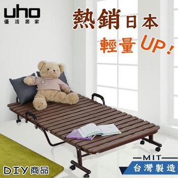 《久澤木柞》DIY 新輕量收納折疊床(BR-咖啡)