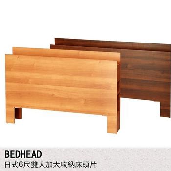 床頭【久澤木柞】 日式收納床頭片(6尺雙人加大-胡桃)