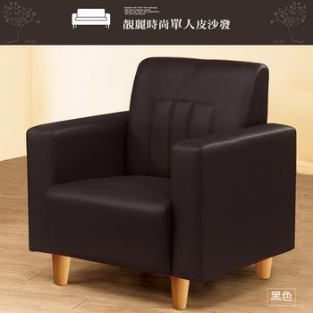 沙發【久澤木柞】 靚麗時尚乳膠皮沙發(單人)(多色可選)