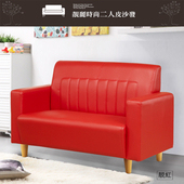 《沙發【久澤木柞】》靚麗時尚乳膠皮沙發(二人)(多色可選)