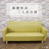 《沙發【久澤木柞】》靚麗時尚乳膠皮沙發(三人)(多色可選)