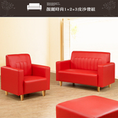 《沙發【久澤木柞】》靚麗時尚乳膠皮沙發(1+2+3沙發組)(多色可選)