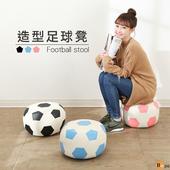 《BuyJM》可愛足球造型沙發凳(藍色)