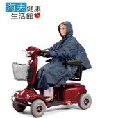 《日華 海夫》電動代步車用雨衣 銀髮族 行動不便者
