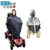 《日華 海夫》輪椅用 無袖透氣雨衣 銀髮族 行動不便者