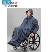 《日華 海夫》輪椅用 有袖透氣雨衣 銀髮族 行動不便者