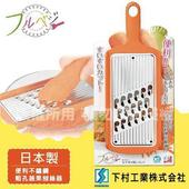 《SHIMOMURA下村工業》不銹鋼粗孔蔬果刨絲器-橘色-日本製