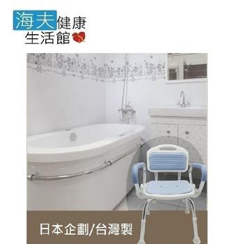 《日華 海夫》輕便型洗澡椅 可掀式 有扶手 EVA座墊 日本企劃 台灣製(DIY(需自行組裝))