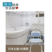 《日華 海夫》輕便型洗澡椅 可掀式 有扶手 EVA座墊 日本企劃 台灣製(完成品(無需組裝))
