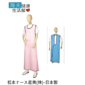 《日華 海夫》圍裙 入浴照顧用圍裙 日本製 (S0233)(藍色L)