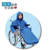 《日華 海夫》輪椅用雨衣 兒童用(藍色)
