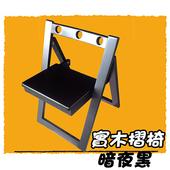 《2H 傢俱屋》繽紛實木野餐摺椅(暗夜黑)
