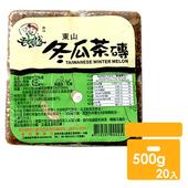 《老頭家》冬瓜茶磚(500gx20塊)