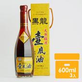 《黑龍》特級黑豆壺底油(600mlx3)