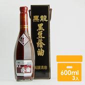 《黑龍》特級黑豆蔭油清600mlx3 $800