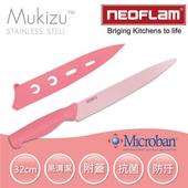 《韓國NEOFLAM》抗菌不鏽鋼切片鋼刀組(粉色)