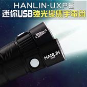 《HANLIN》UXPE 迷你USB強光變焦手電筒黑 $288