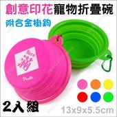 《MorePet》2入組-創意印花寵物折疊碗-附合金掛鉤(藍色*2)