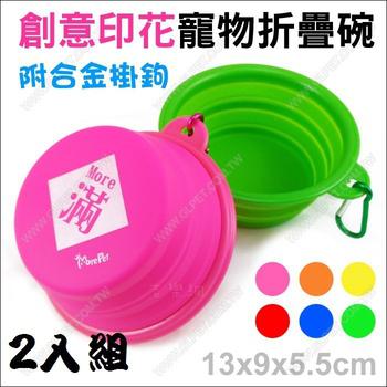 MorePet 2入組-創意印花寵物折疊碗-附合金掛鉤(粉紅色*2)