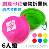 《MorePet》6入組-創意印花寵物折疊碗-附合金掛鉤(6色各1)