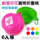 《MorePet》6入組-創意印花寵物折疊碗-附合金掛鉤(綠色*6)