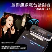 《HANLIN》HL1迷你無線電台發射器 FM播放音樂MP3 (車用/室內)