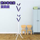 《2H 傢俱屋》繽紛實木樹枝掛衣架(紫羅蘭)