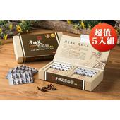 《華陀珍菌》牛樟芝菌絲體膠囊-超值組(5盒*60粒/盒)