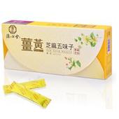 《德心堂》薑黃芝麻五味子 顆粒 (單盒/組)