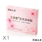《衛元堂》奈米珍珠粉 3盒(30粒/盒)