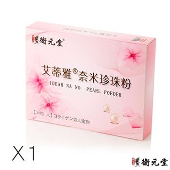《衛元堂》奈米珍珠粉 1盒 (30粒/盒)