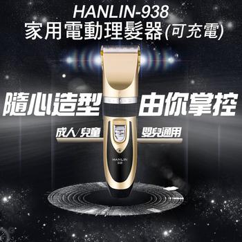 ★結帳現折★HANLIN 938 家用電動理髮器(可充電)(金)