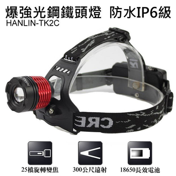 《HANLIN》TK2C-爆強光鋼鐵頭燈25檔旋轉變焦-長射程防水IP6級-長時間