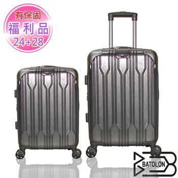福利品BATOLON 【24+28吋】璀璨之星TSA鎖PC輕硬殼箱 行李箱 旅行箱(摩登灰)