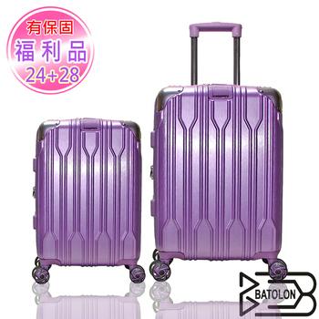 福利品BATOLON 【24+28吋】璀璨之星TSA鎖PC輕硬殼箱 行李箱 旅行箱(璀璨紫)