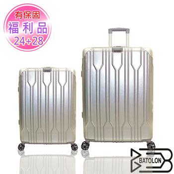 福利品BATOLON 【24+28吋】璀璨之星TSA鎖PC輕硬殼箱 行李箱 旅行箱(太空銀)