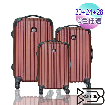 Batolon寶龍 【20+24+28吋】風尚條紋加大ABS輕硬殼箱/旅行箱/行李箱/拉桿箱(咖啡金)