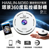 《HANLIN》M360 最迷你960P高清 環景360度監控攝影機