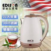 《EDISON 愛迪生》304不鏽鋼雙層防燙快煮壺2.0L/兩色任選(白色)