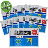 《金牌》三箭歐霖巴斯精油貼布 10入(6cmX10cm/片(10片/包)X10)