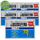 《金牌》三箭歐霖巴斯精油貼布 5入(6cmX10cm/片(10片/包)X5)