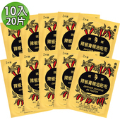 《金牌》嫦娥辣椒膏精油貼布 10入(11cm×15.5cm×2片入/X10)